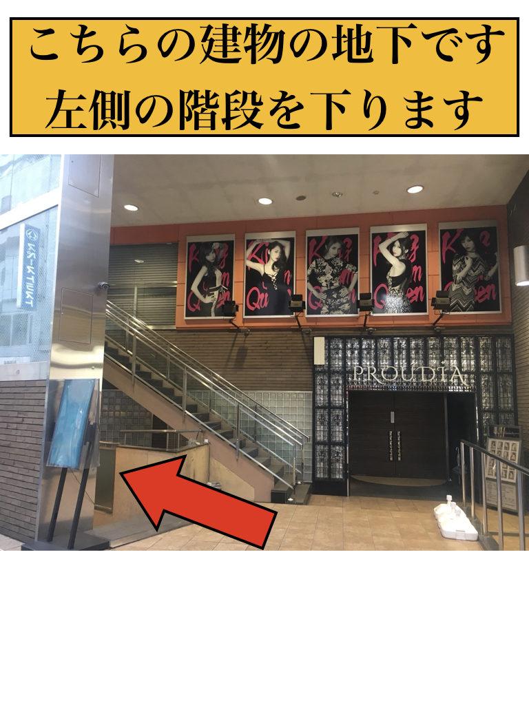 新宿店入り口