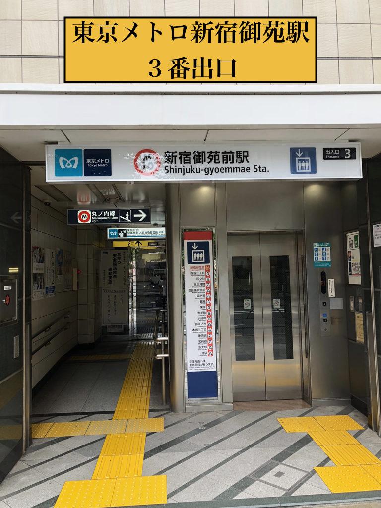 新宿御苑駅3番出口