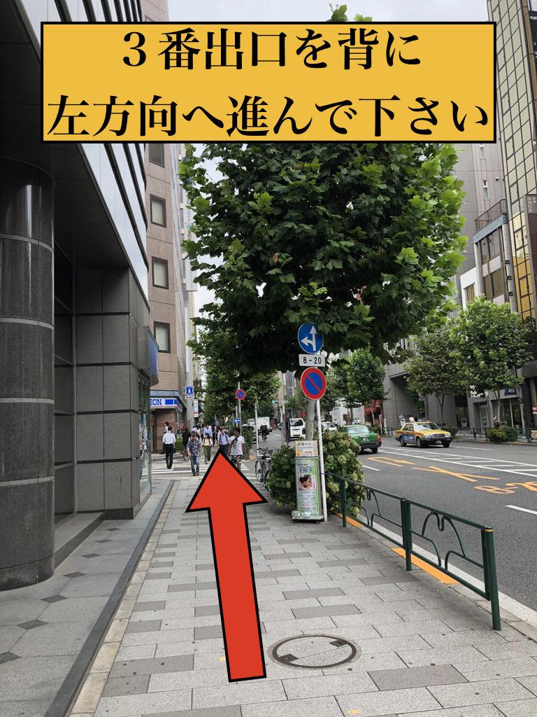3番出口を背に左方向