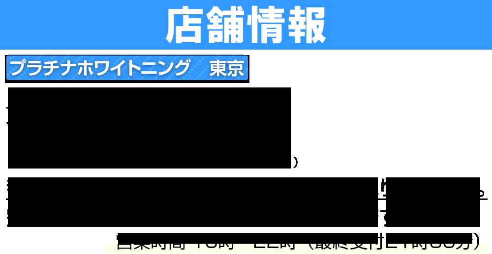プラチナホワイトニング東京案内