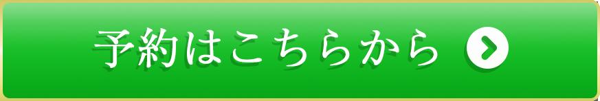プラチナホワイトニング東京料金表
