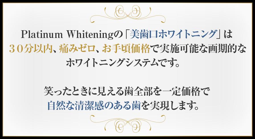Platinum Whiteningの「美歯口ホワイトニング」30分以内、痛みゼロ、お手頃価格で実現可能