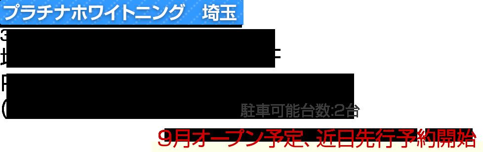 プラチナホワイトニング埼玉案内