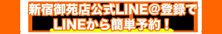 新宿御苑公式LINE@登録でLINEから簡単予約
